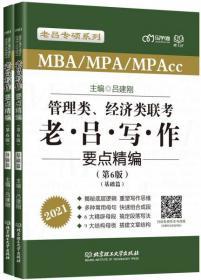 管理类、经济类联考·老吕写作要点精编 正版图书 9787568276399 吕建刚