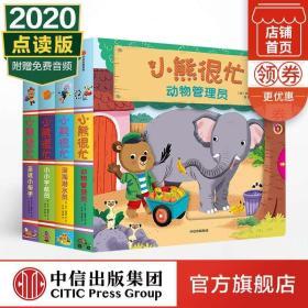 【0-3岁】小熊很忙系列点读版第一辑(全套4册)宝宝绘本婴儿早教书