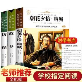 3册 朝花夕拾呐喊鲁迅原著正版 故乡鲁迅正版六年级阅读课外书籍