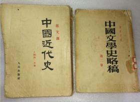 特价五十年代大32开本中国近代史中国文学史略稿2本共58元包老