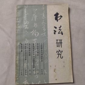 书法研究 第一辑 1979年5月1版1印 私藏