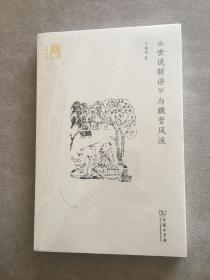 《世说新语》与魏晋风流(名师讲堂)