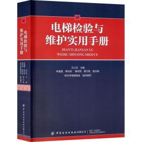 电梯检验与维护实用手册
