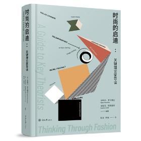 时尚的启迪:关键理论家导读
