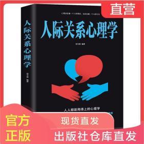 正版书 人际关系心理学 实用心理学畅销书籍 人际关系交往沟通 心理学入门与生活男女恋爱职场心理学礼仪读心术微表情微心理书籍