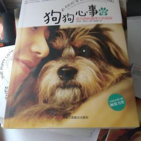 狗狗心事4:成为狗狗最伟大的朋友