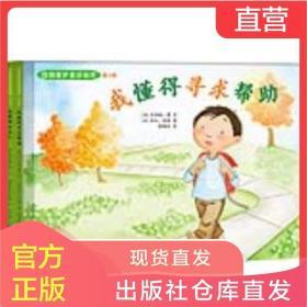 正版丨自我保护意识培养第3辑 我懂得寻求帮助+我能保护自己3-6岁宝宝儿童读物绘本童书育儿书籍 赋予孩子保护自己的能力