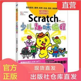 正版书籍 scratch少儿趣味编程 轻松玩转Scratch编程儿童编程scratch 编程真好玩