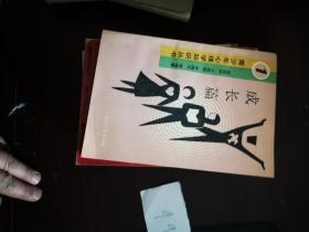 青少年心理学知识丛书:成长篇
