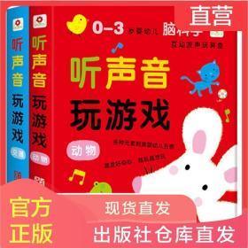 正版听声音玩游戏全2册触摸发声书听什么声音有声读物0-3岁婴幼儿发声玩具盒宝宝撕不烂早教书儿童启蒙认知点读发声书专注力训练书