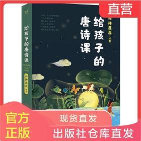 正版童书 给孩子的唐诗课(六神磊磊编著)不勉强孩子背唐诗,只负责让孩子爱上唐诗