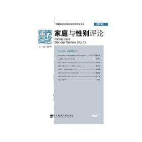家庭与性别评论 第7辑 大同书.中国之家庭问题 马春华 社会科学文献出版社9787509799871正版全新图书籍Book