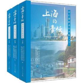 上海责任:对口帮扶亲历者传说(全三卷)