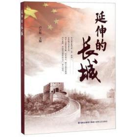 延伸的长城 正版图书 9787555008194 卢江辉 海峡文艺出版社
