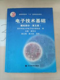 电子技术基础:模拟部分(第五版)