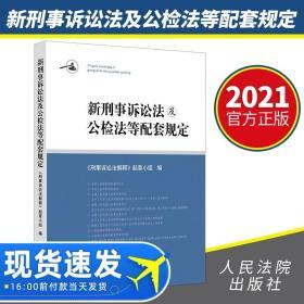 2021版  新刑事诉讼法及公检法等配套规定
