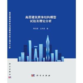 高层建筑筒体结构模型试验及理论分析