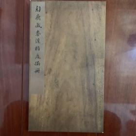 匋斋藏秦汉权度搨册