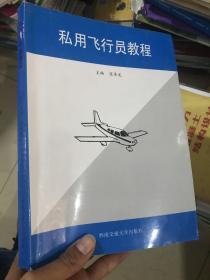 私用飞行员教程