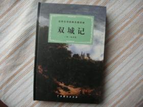世界文学经典名著译林;双城记
