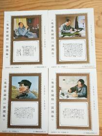 毛泽东诞辰一百周年,4枚一套