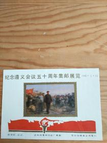 纪念遵义会议五十周年集邮展览,