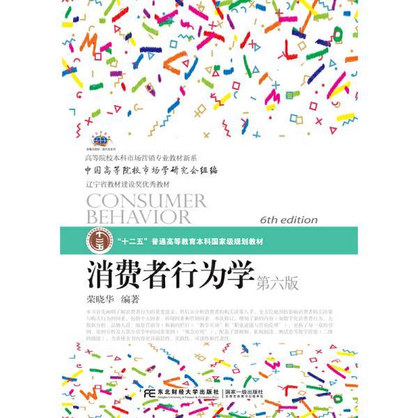 消费者行为学(第六版)