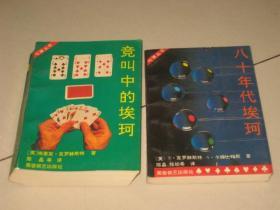 《竞叫中的埃珂》《八十年代埃珂》2本合售