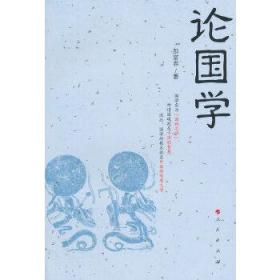 论国学 正版图书 9787010143255 彭富春 著 人民出版社