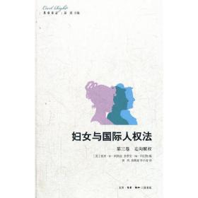 妇女与国际人权法第3卷 走向赋权 正版图书 9787108038166 (美) 凯利·D·阿斯金, 多萝安·M·科尼格编 生活