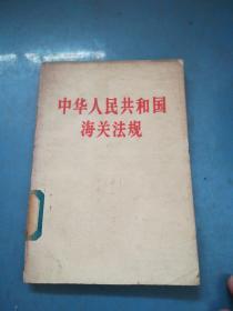 中华人民共和国海关法规