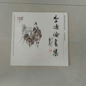 李焕伦签名 签赠本《李焕伦画集》~赠著名画家宋毓敏先生