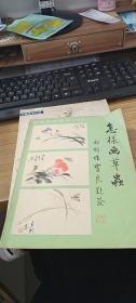 怎样画草虫-自学美术丛书(十三)