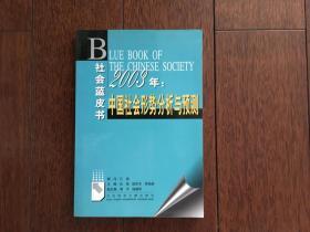 社会蓝皮书:2003年中国社会形势分析与预测 一版一印 ktg5 上1