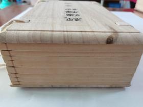 清代嘉庆5年(1800年)王引之撰阮元编辑,木刻本,虚词专著《皇清经解》零种《经传释词》十卷,全套八册全。