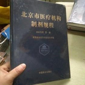 北京市医疗机构制剂规程(2014年版 第1册)