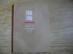 瀚海 中国作家十年精品选 小说卷(上)送审样书