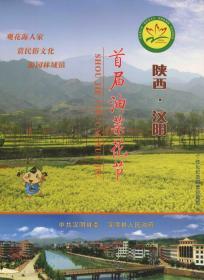 陕西汉阴首届油菜花节纪念邮票珍藏版极具收藏价值