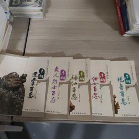 中国传统木雕精品鉴赏:木雕观音百态+文人雅士百态+达摩百态+神仙百态+仕女百图 (5本合售)