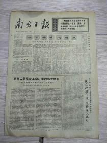 文革报纸南方日报1975年6月25日(4开四版)一生奋战,求解放;认真改进作风   坚持深入基层。
