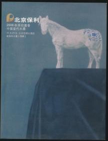 2006年秋北京保利拍卖图录:《中国当代水墨》(2006年秋拍·16开·206件拍品·0.8公斤)