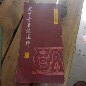 武中奇书法选粹