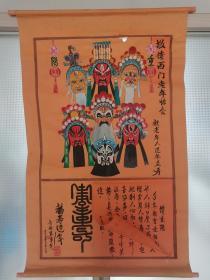 温州著名脸谱大师:方裕富--手绘彩色脸谱 福寿延年