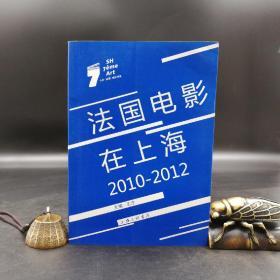 绝版| 法国电影在上海(2010-2012) 九品