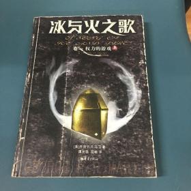 冰与火之歌(卷一):权力的游戏