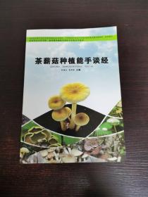 茶薪菇种植能手谈经