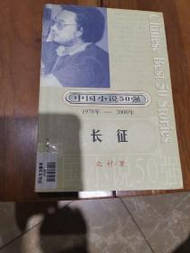 中国小说50强1978-2000:长征