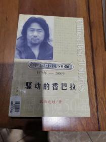 中国小说50强 (1978年~2000年)骚动的香巴拉