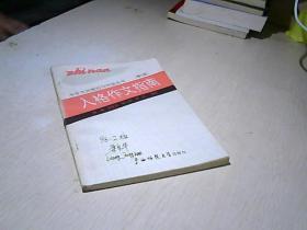 中学文科教法与学法丛书:入格作文指南 修订版