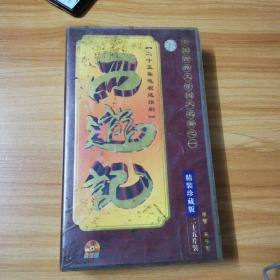 西游记(vcD光盘,二十五片装,正版)